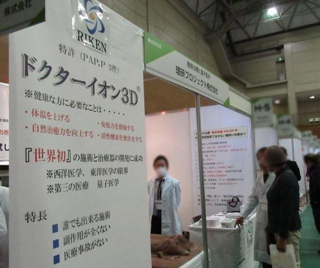 板橋区の見本市に出品された治療器のブース=松崎さん提供、画像の一部を加工しています