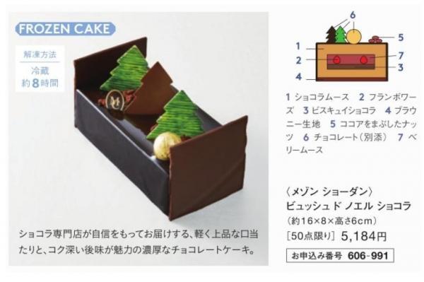 伊勢丹新宿本店のケーキカタログ。こちらはフローズンケーキのカタログ