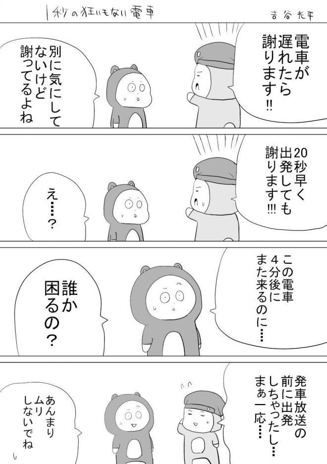 漫画「1秒の狂いもない電車」=作・吉谷光平さん