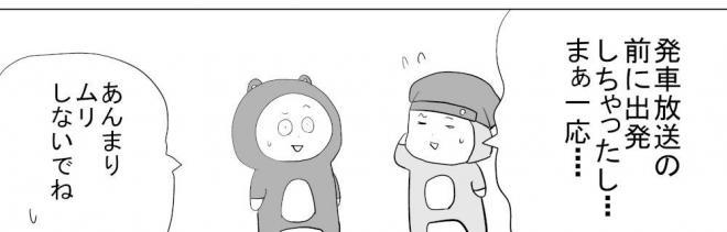 漫画「1秒の狂いもない電車」の一場面=作・吉谷光平さん