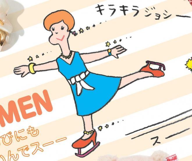 「キラキラジョシー」の文字とスケート靴で滑る女の子