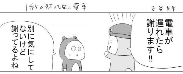 漫画「1秒の狂いもない電車」(1)