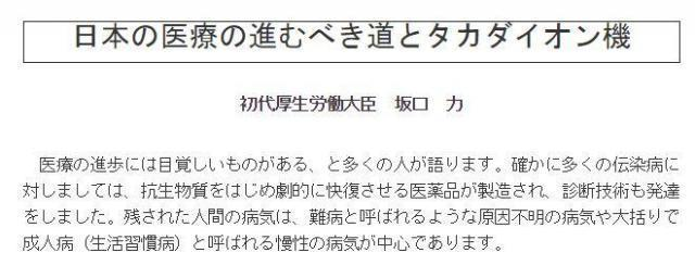 理研プロジェクトのサイトに掲載されている坂口力・元厚生労働相の文章