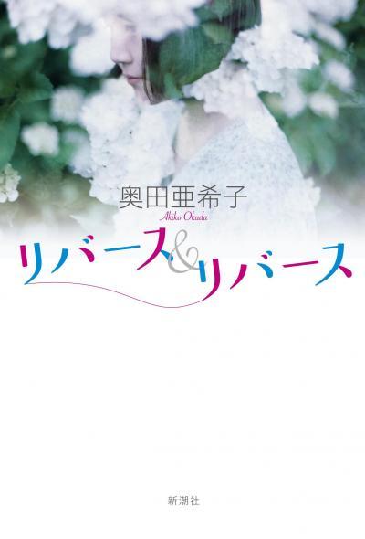 22日に発売された小説『リバース&リバース』(新潮社)