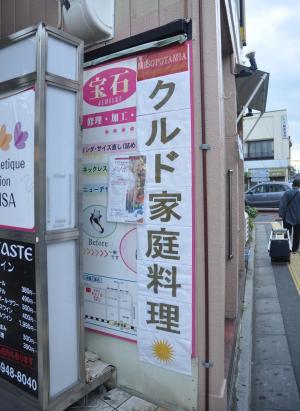 JR埼京線の十条駅前にあるクルド料理店「メソポタミア」の外観=東京都北区、軽部理人撮影