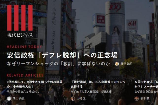 「講談社現代ビジネス」のトップページ