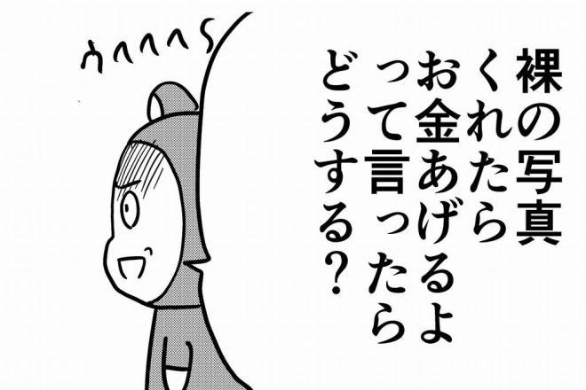 漫画「裸の写真」の一場面=作・吉谷光平さん
