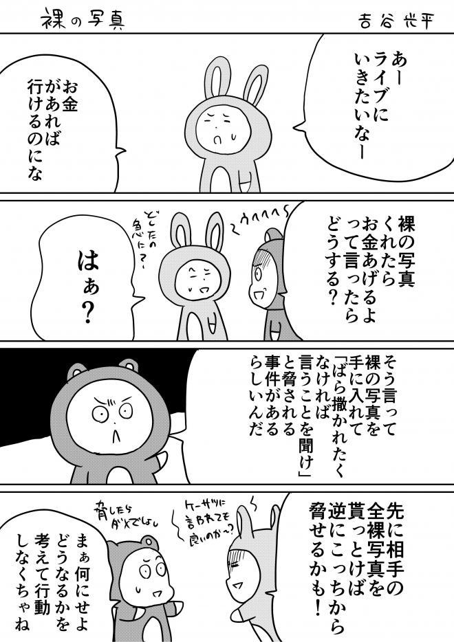 漫画「裸の写真」=作・吉谷光平さん