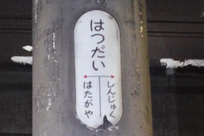 「幻のホーム」に残された駅名表示板