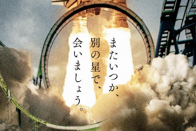 年内いっぱいで閉園するスペースワールドが制作した最後のポスター(一部をトリミングしています)