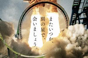 「悔しいけれどお別れです」 スペースワールド、最後の広告が泣ける