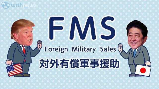 一般の購入とは違う有償の対外軍事援助「FMS」