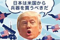 「日本が(米国から)膨大な量の兵器を買うことだ」。日米の兵器のやり取りを超解説すると…