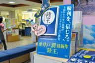 「陸王」の舞台である行田市の市役所に登場した、職員手作りのポップ