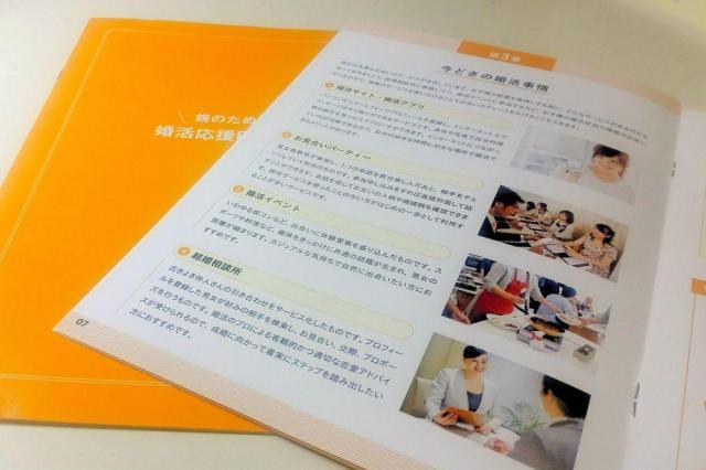 岐阜県が配布している「親のための婚活応援BOOK」