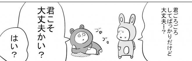 漫画「口利き」の一場面=作・吉谷光平さん