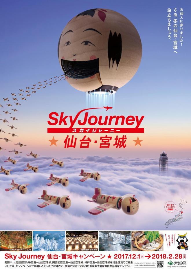 「Sky Journey 仙台・宮城キャンペーン」のポスター