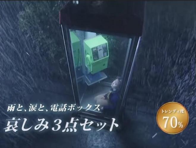 【トレンディ度70%】雨と、涙と、電話ボックス 哀しみ3点セット
