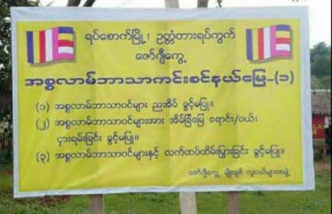 ミャンマー北東部シャン州のに立てられた、「イスラム教徒は1晩以上過ごしてはならない」「イスラム教徒と結婚してはならない」などと書かれた看板
