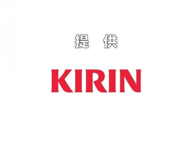 最後はテレビ番組のスポンサー紹介のように「提供 KIRIN」の文字が表示されて終わる