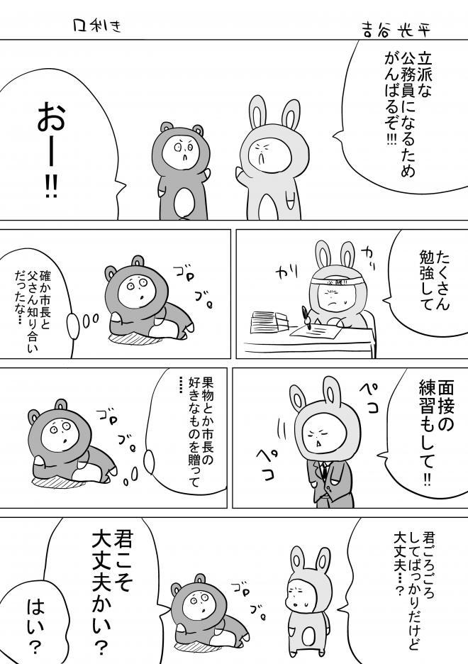 漫画「口利き」=作・吉谷光平さん