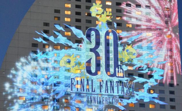 こちらのFFはファイナルファンタジー。今年6月、発売30周年を記念して横浜市でプロジェクションマッピングイベントがあった