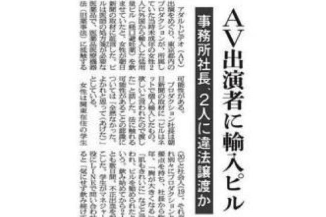 「AV出演者に輸入ピル 事務所社長、2人に違法譲渡か」と報じる2017年6月1日付けの朝日新聞紙面