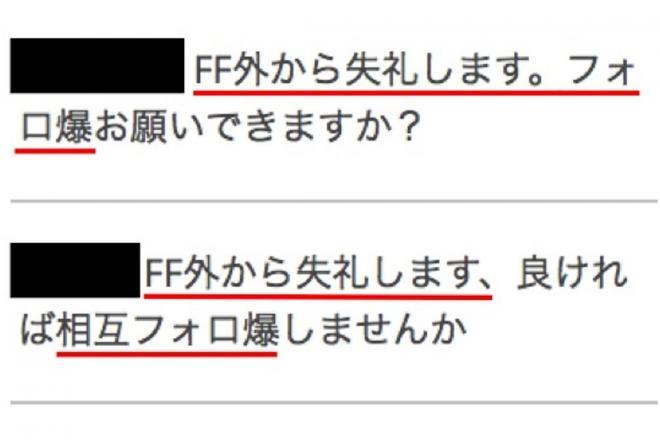 2013年当時の「FF外から失礼します」は「フォロ爆」とセットで使われていた
