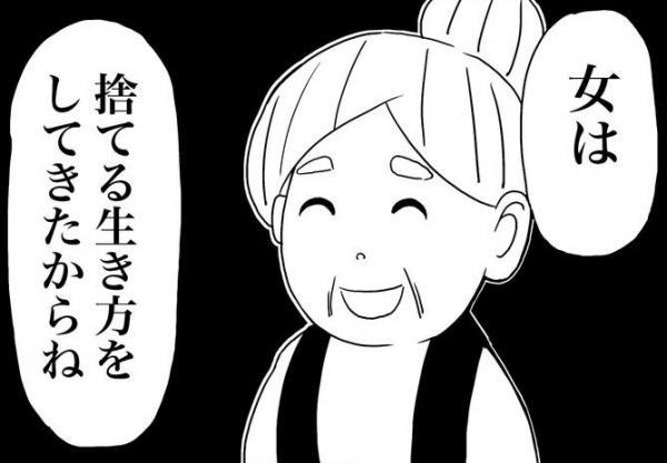3ページ漫画「奥さんが旦那のコレクションを捨てることに対するお婆ちゃんのコメント(ほぼ実話)」