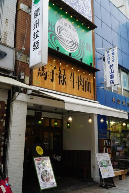8月に神保町の靖国通り沿いにオープンした馬子禄=東京都千代田区、西山明宏撮影