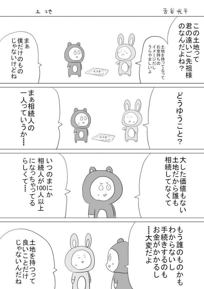 漫画「土地」=作・吉谷光平さん