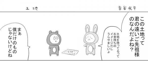 漫画「土地」(1)