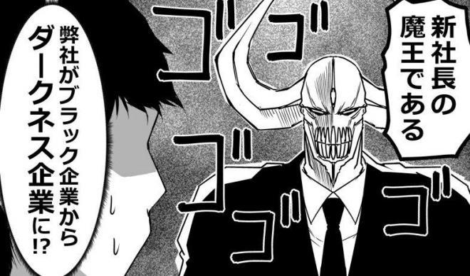 「魔王がブラック企業の社長になる漫画」の一場面(画面下のフォトギャラリーですべて読むことができます)