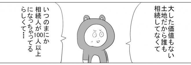 漫画「土地」の一場面=作・吉谷光平さん