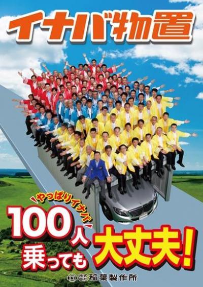 「100人乗っても大丈夫!」のCMで有名なイナバ物置