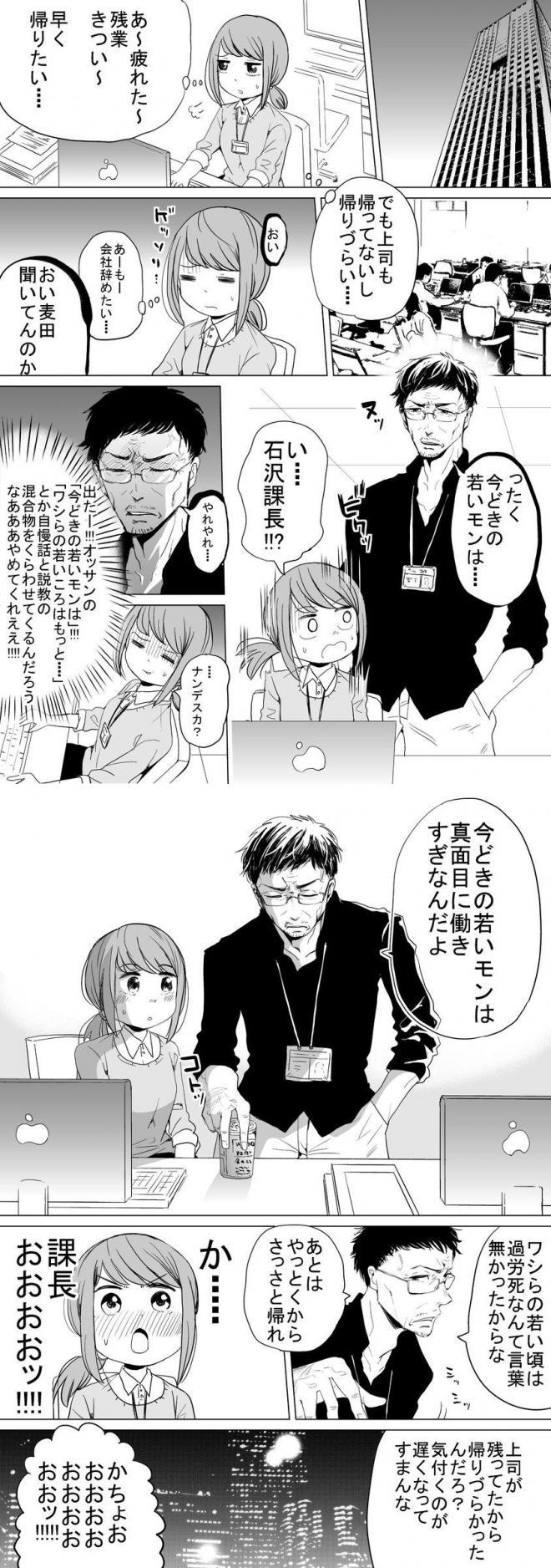 漫画「今どきの若いモンは(1)」