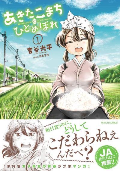 漫画『あきたこまちにひとめぼれ』の第1巻
