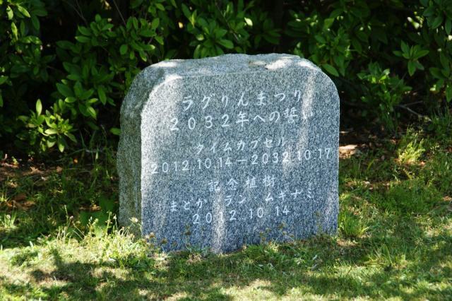 「2032年への誓い」と書かれた石碑