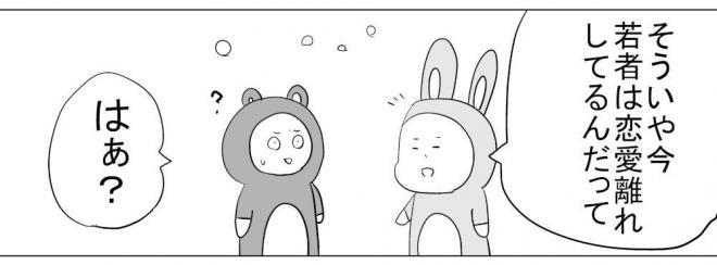 漫画「若者の恋愛離れ」の一場面=作・吉谷光平さん