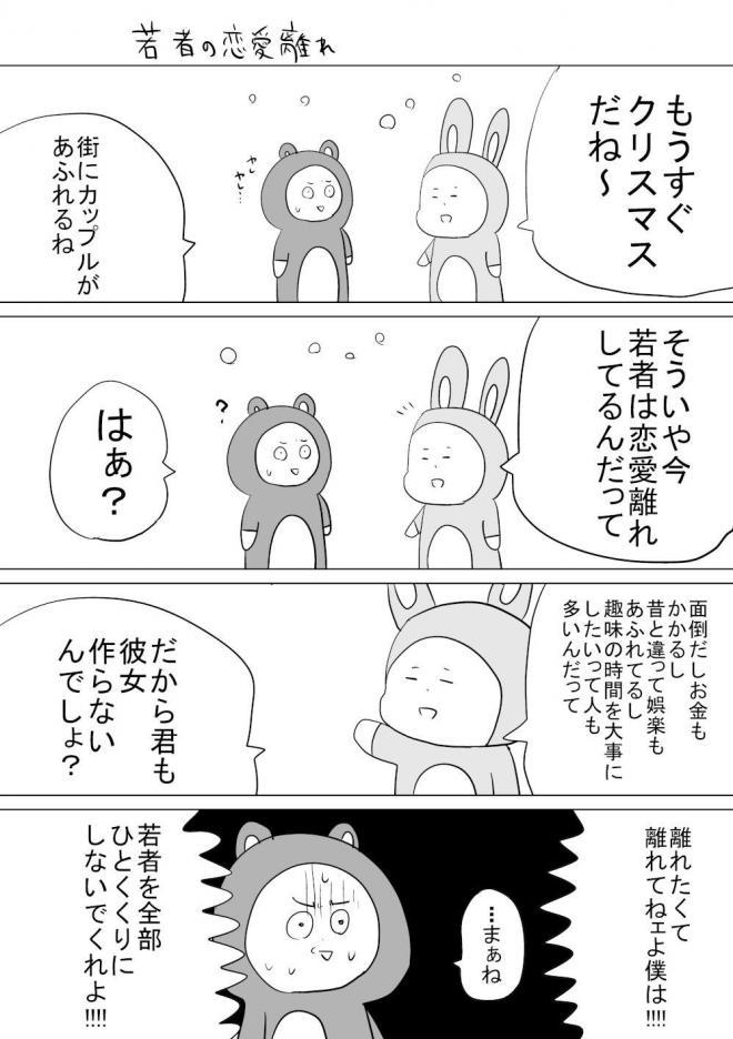 漫画「若者の恋愛離れ」=作・吉谷光平さん