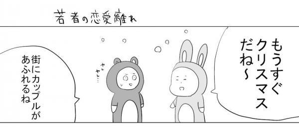 漫画「若者の恋愛離れ」(1)