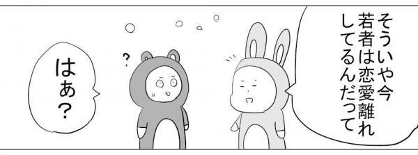 漫画「若者の恋愛離れ」(2)