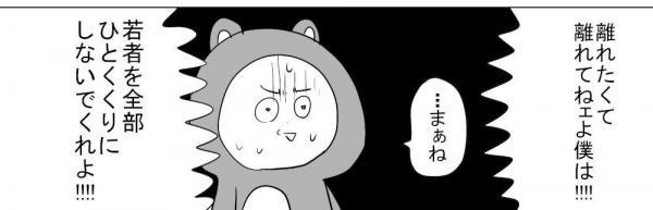 漫画「若者の恋愛離れ」(4)