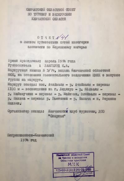 1974年に現地で行われた調査の報告書