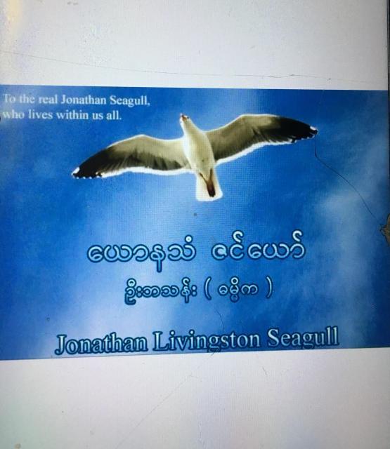 ゾーゾーさんが何度も何度も読み返したという、「かもめのジョナサン」のミャンマー語バージョン