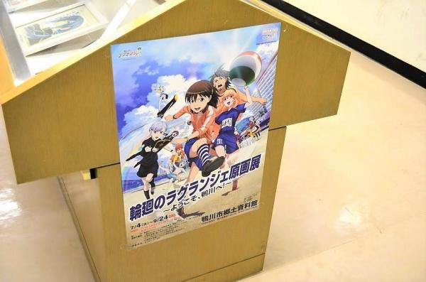 アニメ「輪廻のラグランジェ」原画展のポスター