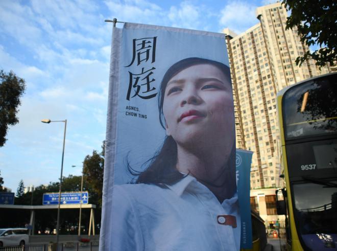 ビラを配ったバス停に設置されたアグネス・チョウさんののぼり=2017年12月15日、香港、益満雄一郎撮影