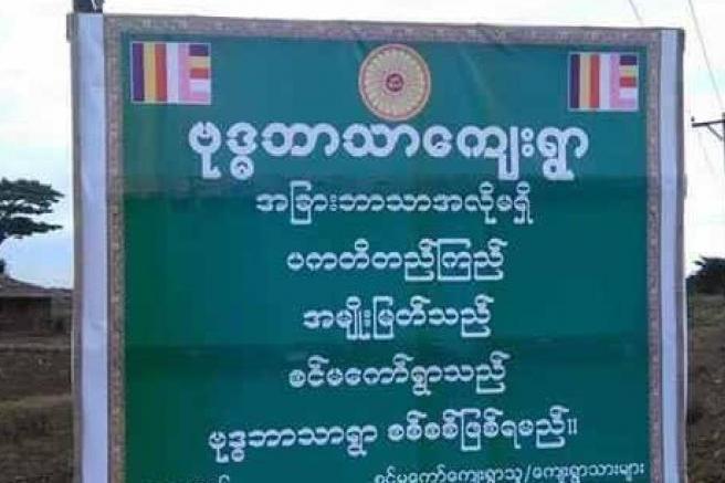 「ここは仏教徒の村」「我々は正直で、宗教的に優れている」「純粋な仏教徒の村でなければならない」などと書かれた看板。最大都市ヤンゴン管区の村で見つかった