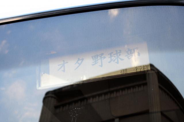 バスは「オタ野球部」の貸し切りです