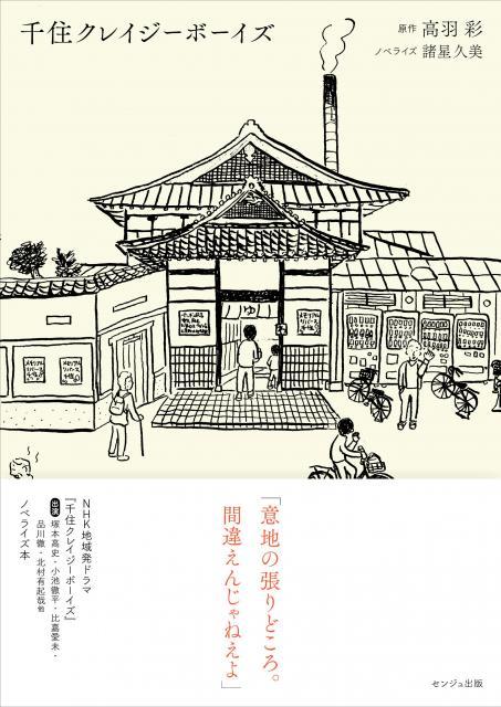 今夏出版された「千住クレイジーボーイズ」。NHKで放送された人気ドラマのノベライズ版。ドラマに描ききれなかった世界も表現されている